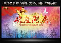 欢度国庆节展板设计