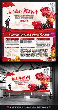 纪念红军长征胜利80周年党建展板背景
