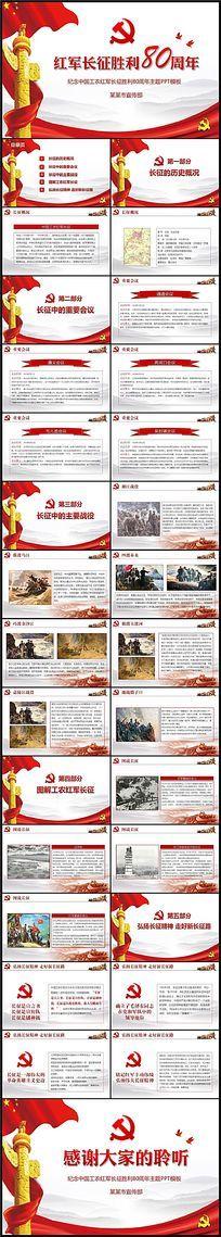 纪念中国工农红军长征胜利80周年主题PPT