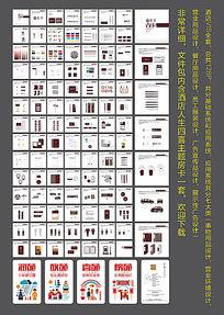 酒店VIS视觉手册