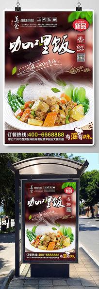 咖哩鸡肉饭美食海报