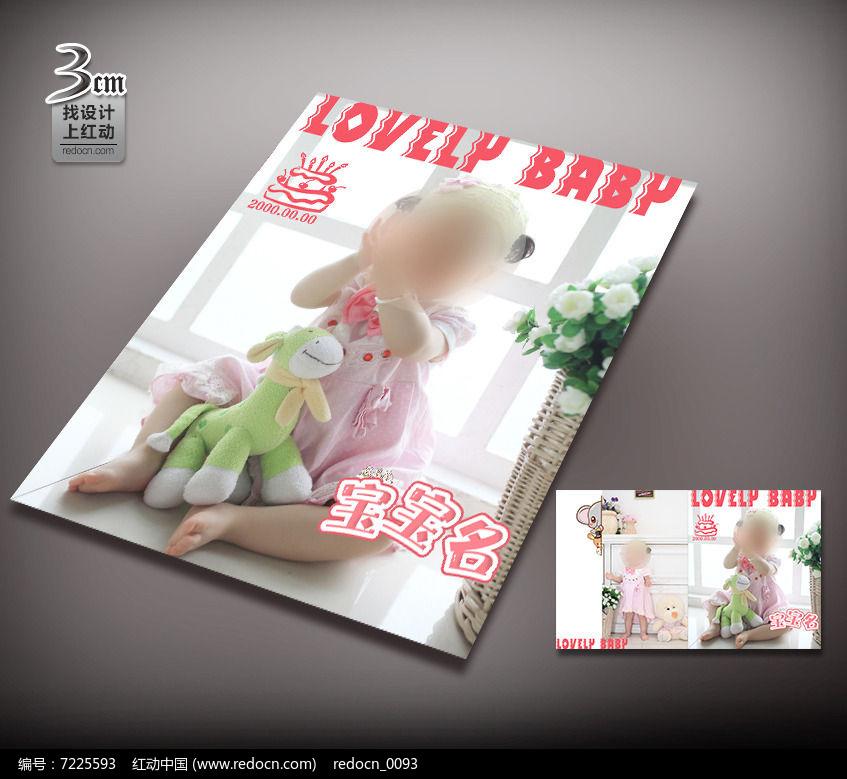 可爱创意宝宝相册封面图片
