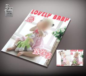 可爱创意宝宝相册封面