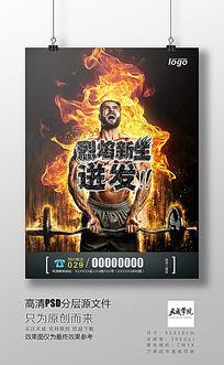 烈焰新生火爆健身运动活动PSD海报