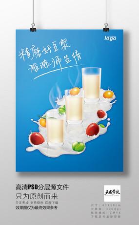 美食动感运动豆浆手写体PSD海报