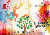 青春文化艺术节宣传册封面设计