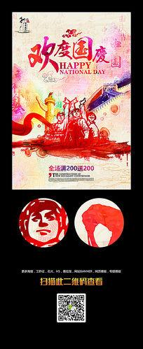 十一国庆节宣传海报设计psd