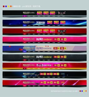 双11全屏店招模板下载