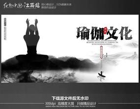 水墨风瑜伽文化宣传海报设计模板 PSD