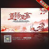 水墨中国风重阳登高九九重阳节宣传海报设计