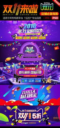 淘宝天猫双11狂欢节首页海报PSD模板