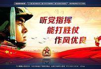听党指挥部队标语宣传展板