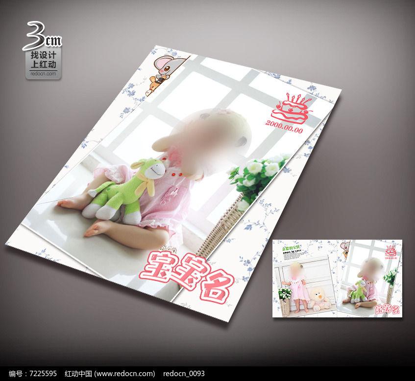 温馨宝宝相册封面图片