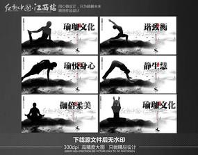 整套水墨中国风瑜伽文化宣传海报设计模板 PSD