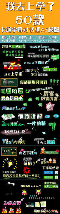 真人秀综艺电视栏目卡通字幕对话框AE模版
