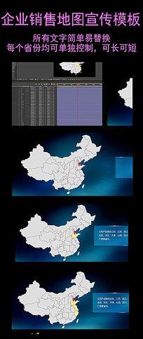 中国地图销售示意模板