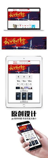 中国风长江风情夜景banner设计