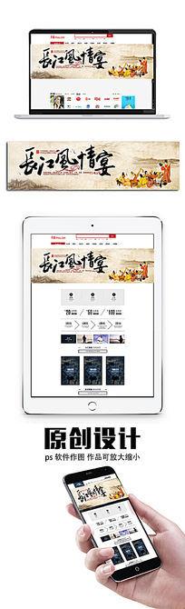 中國風飯店banner設計