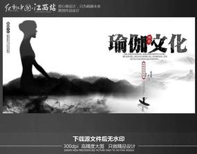 中国风瑜伽文化宣传海报设计模板 PSD