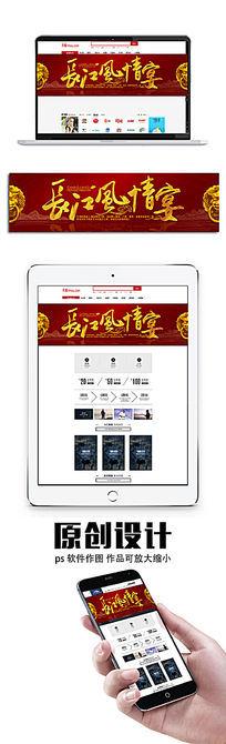 中国红大气banner设计