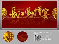 中国红大气背景图设计