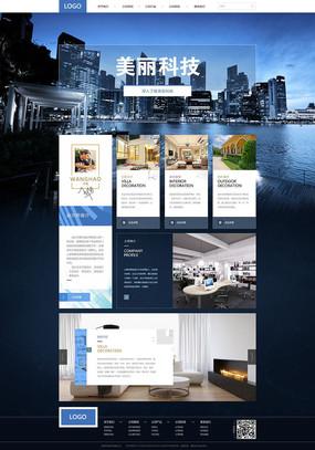 城市夜景扁平化网页设计 PSD