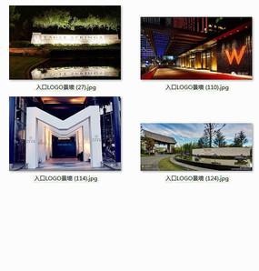 酒店入口标识景墙 JPG