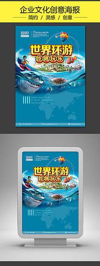 旅游公司品牌宣传海报