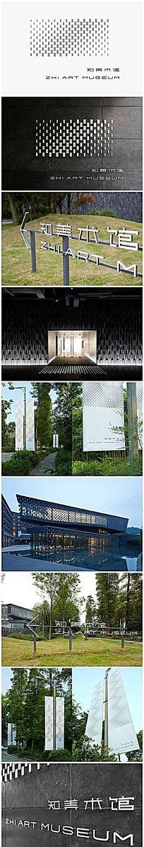 美术馆创意logo景观设计意向 JPG