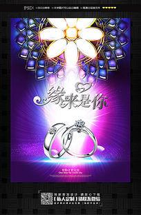 时尚高端钻戒珠宝宣传海报