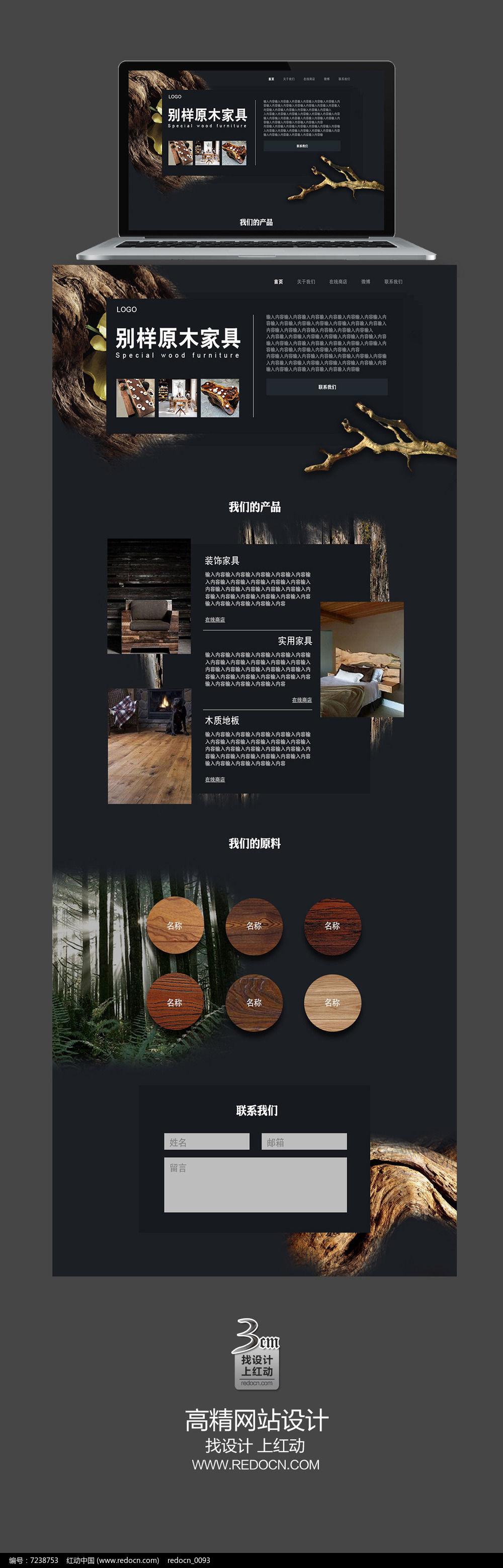 别样实木家具网站详情页图片