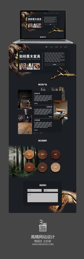 別樣實木家具網站詳情頁 PSD