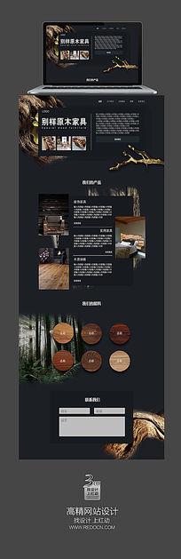 别样实木家具网站详情页 PSD