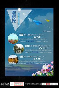 创意国庆旅游宣传图片下载