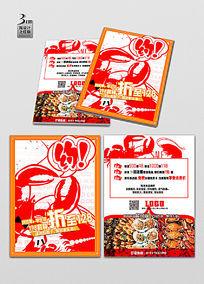 大气海鲜餐饮DM单