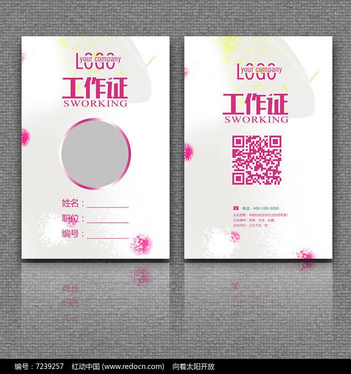 粉色清新简约工作证图片