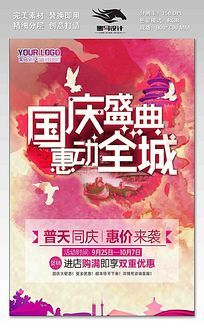 国庆盛典促销海报设计