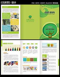 卡通树儿童教育培训宣传折页设计