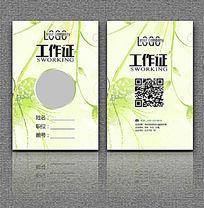 绿色清新工作证设计