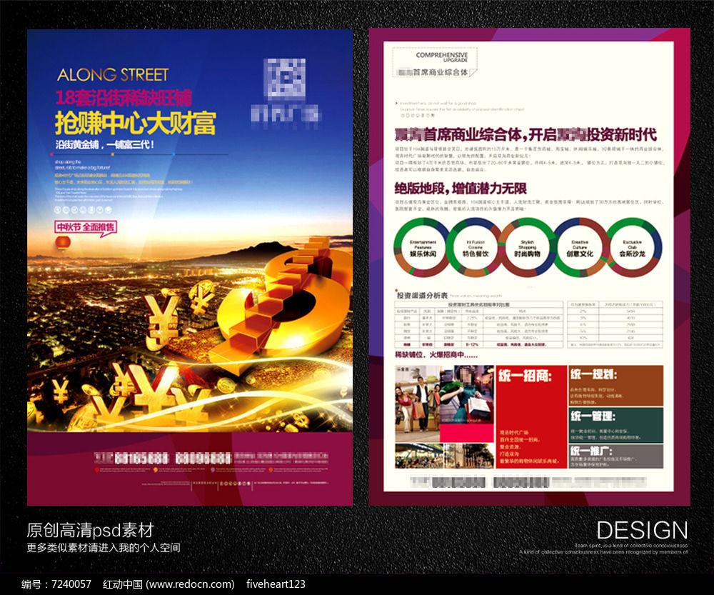 海报设计/宣传单/广告牌 宣传单|彩页|dm单 抢铺投资房地产招商单页