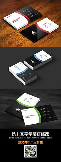 三款创意科技公司名片模板
