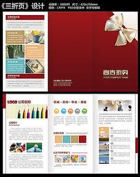 时尚蝴蝶结宣传三折页设计