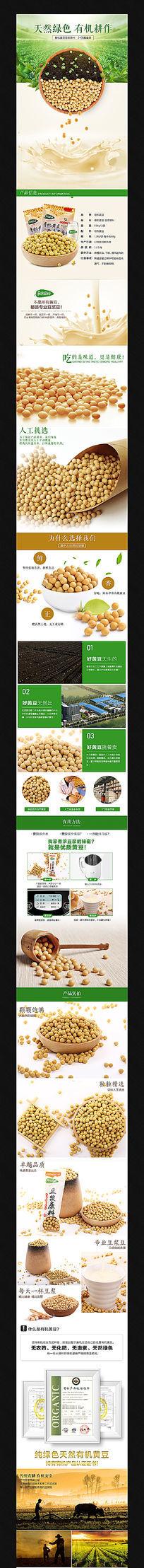 淘宝黄豆详情页细节描述 PSD