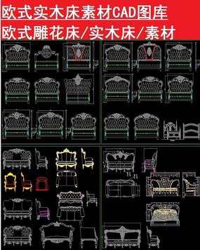 欧式大床CAD图