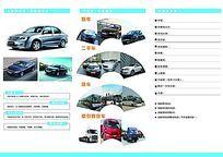 上海大众汽车广告PSD素材