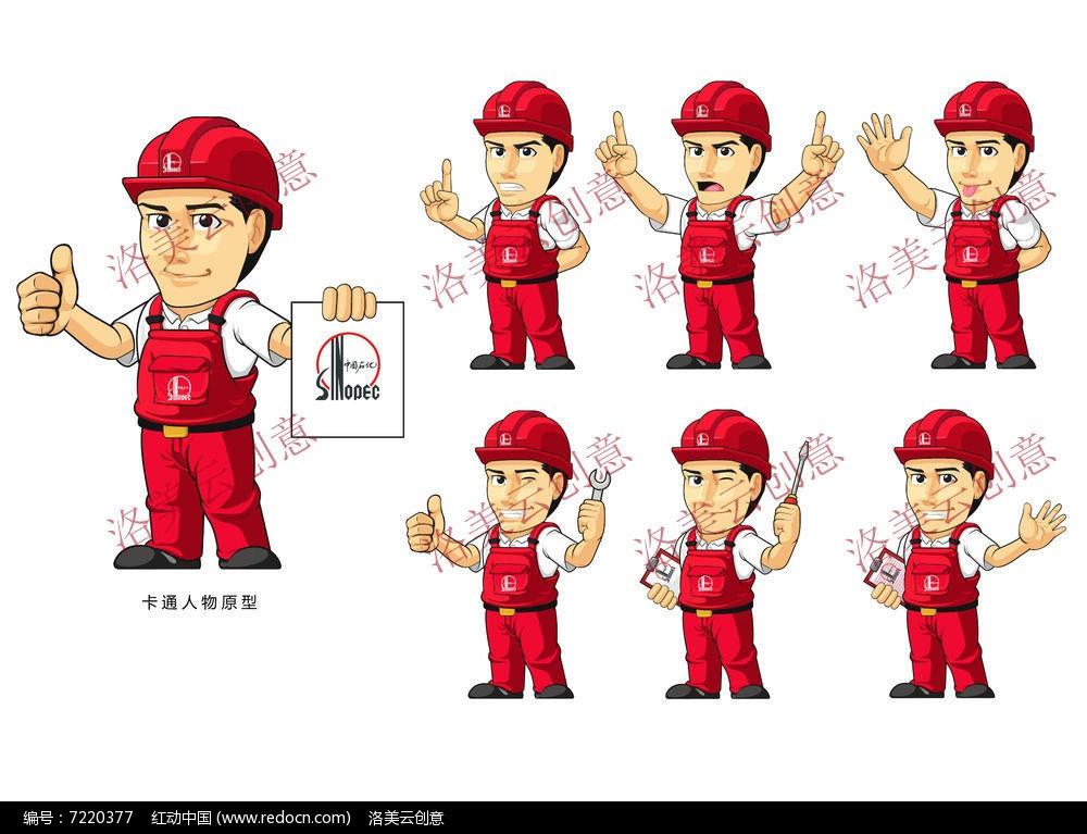 石油工人卡通形象图片