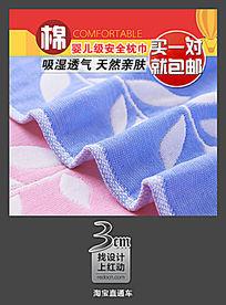 枕巾简洁直通车