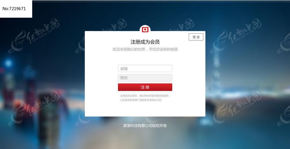 注册登录界面设计图片
