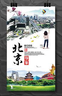 北京旅游公司促销活动宣传海报背景