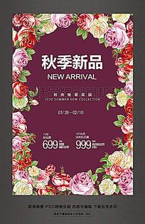 潮流时尚女装秋季新品上市宣传海报